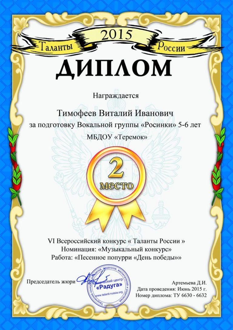 """2015 всероссийский конкурс """"Таланты России"""""""