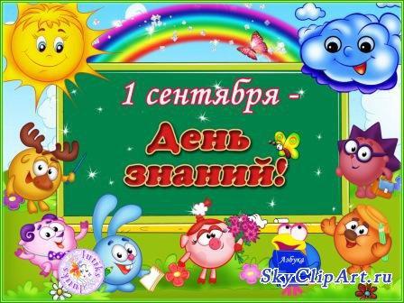 1282792079_smeshariki