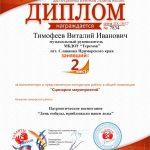 konksharova-lv (1)