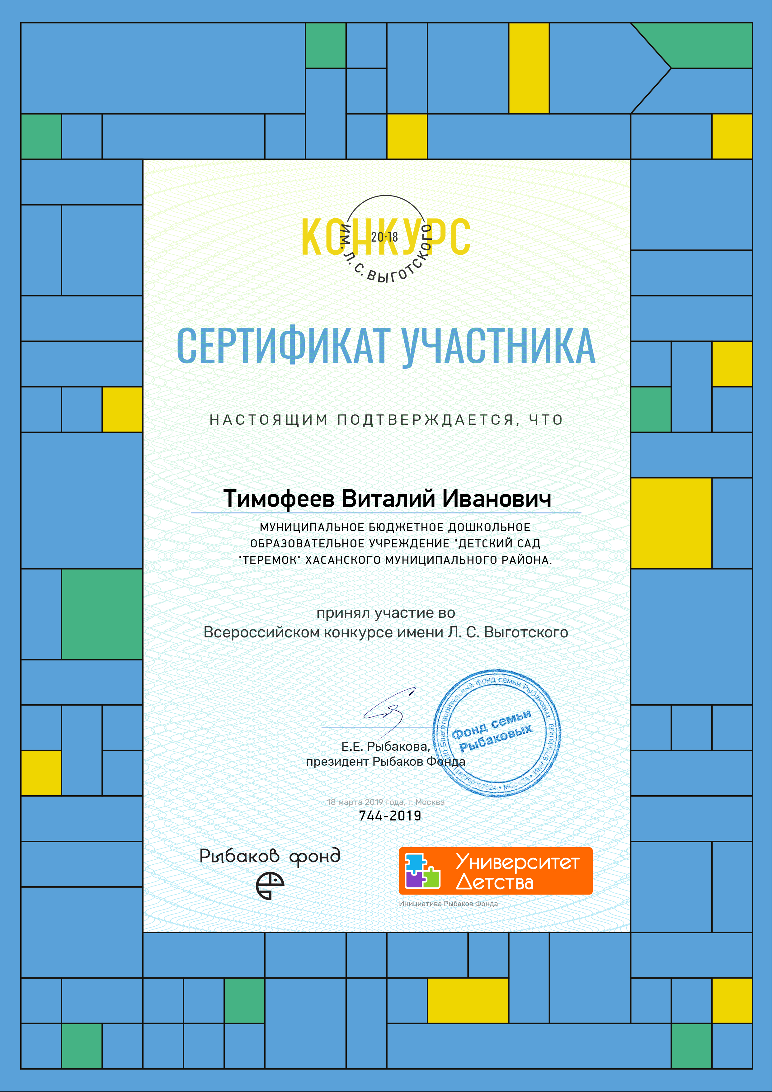 Сертификат участника всероссийского конкурса им. Л. С. Выготского