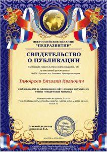publikaciya