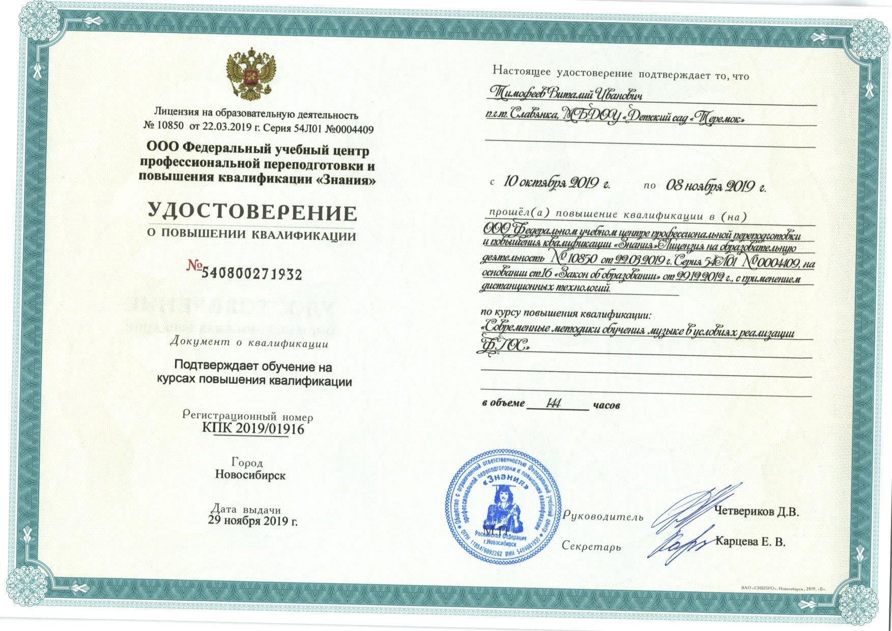 Тимофеев В.И.