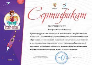 certificate timofeev vitaliy ivanovich