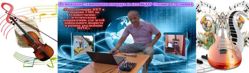 сайт музыкального руководителя Тимофеева В. И.