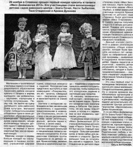 """2013 """"Дюймовочка"""""""